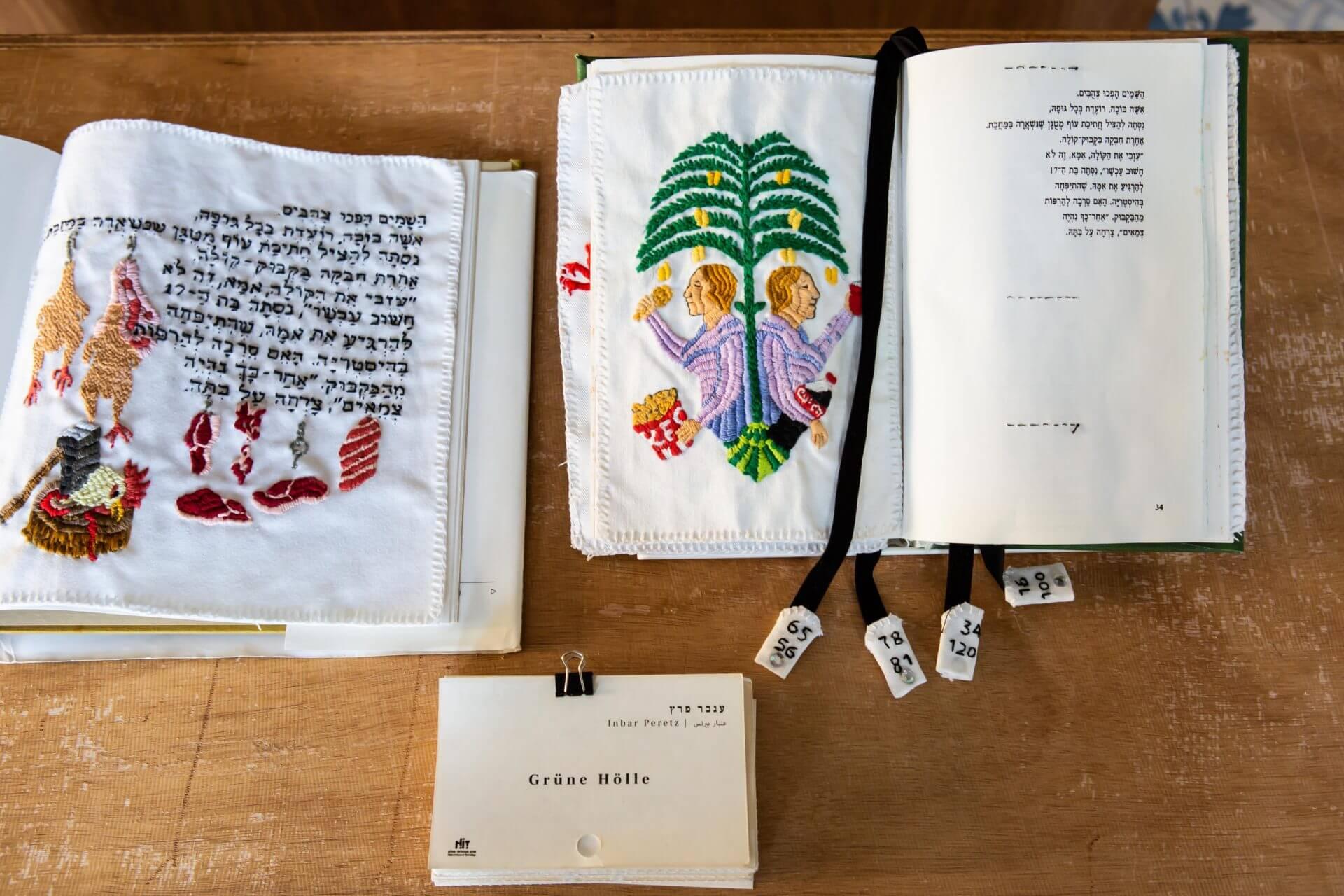 ענבר פרץ, Grüne Hölle, פרט, שנה: 2019<br /> צילום: הילה עידו